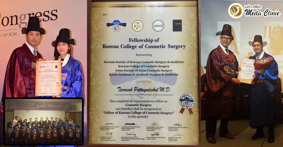 คุณหมอเข้ารับประกาศนียบัตรการันตีจบเฉพาะทาง ด้านศัลยกรรมความงาม (Cosmetic Surgery) จากประเทศเกาหลีใต้