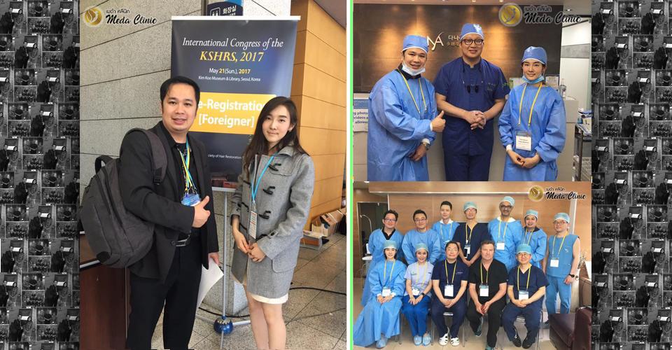 ภาพบรรยากาศคุณหมอเมด้าคลินิกเข้าร่วม Update ความรู้ด้านการปลูกผม (Hair Transplantation) ณ ประเทศเกาหลี